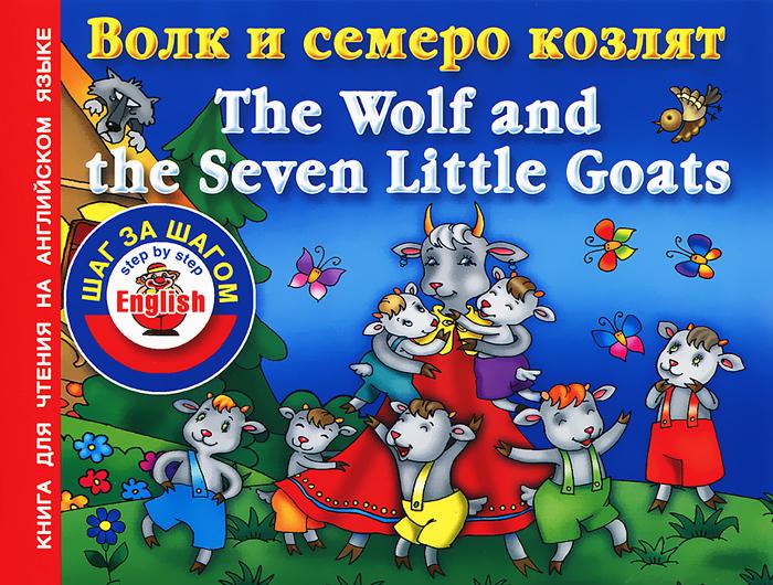 Волк и семеро козлят / The Wolf and the Seven Little Goats