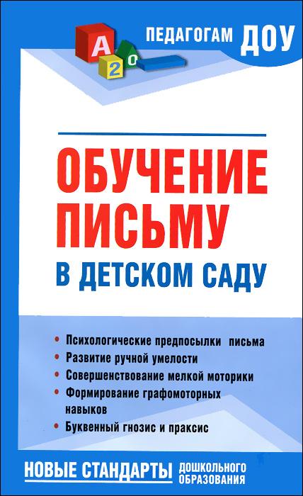 Обучение письму в детском саду ( 978-5-7797-1804-2 )