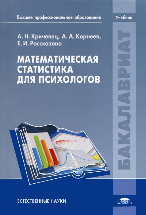 Математическая статистика для психологов12296407Учебник создан в соответствии с Федеральным государственным образовательным стандартом по направлению подготовки Психология (квалификация бакалавр). Книга содержит все необходимые материалы: элементарное изложение разделов теории вероятностей и математической статистики; задачи, помогающие освоить простейшие вычислительные процедуры статистической обработки данных; введение в наиболее популярный в психологическом мире статистический пакет SPSS; практикум по обработке реальных психологических данных в пакете SPSS с построением графиков и диаграмм и обсуждением результатов. Учебник поможет студенту овладеть умением соотносить задачи, сформулированные на языке психологии, со статистическими процедурами и на достаточно глубоком уровне освоить навыки компьютерного анализа данных. Для студентов учреждений высшего профессионального образования.