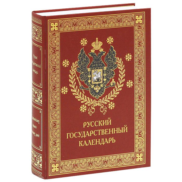 Русский государственный календарь. Настольная книга русских людей
