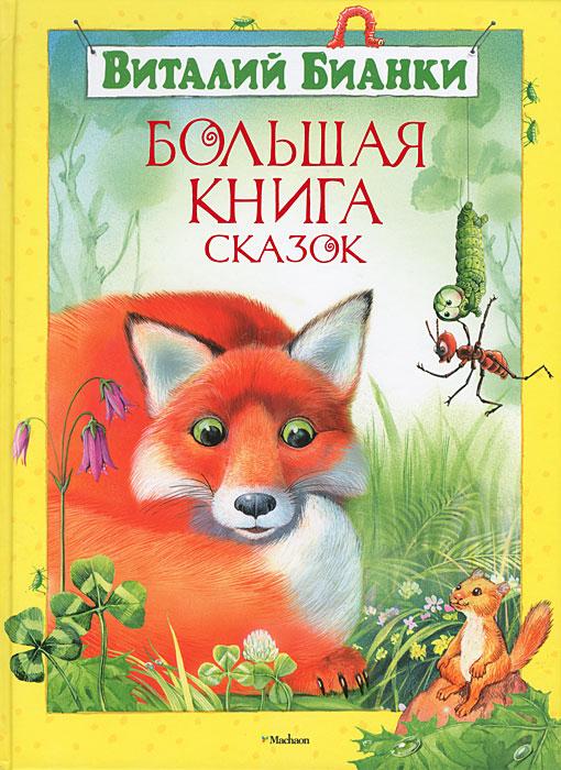 Виталий Бианки. Большая книга сказок12296407Виталий Валентинович Бианки - классик детской литературы. В его произведениях воссоздан удивительный мир живой природы, в котором столько необычного, чудесного. Писатель назвал их Сказки-несказки, потому что, с одной стороны, как натуралист он вложил в них научные знания, а с другой - своими волшебными словами смог расколдовать многие тайны природы. Книги В.В.Бианки о лесе и его обитателях, познавательные, добрые и поэтичные, как сама природа, входят в школьную программу. Уже несколько десятилетий они воспитывают у детей любовь к братьям нашим меньшим, бережное отношение к родной природе - качества, которые закладываются в детстве и дают хорошие всходы в зрелые годы.