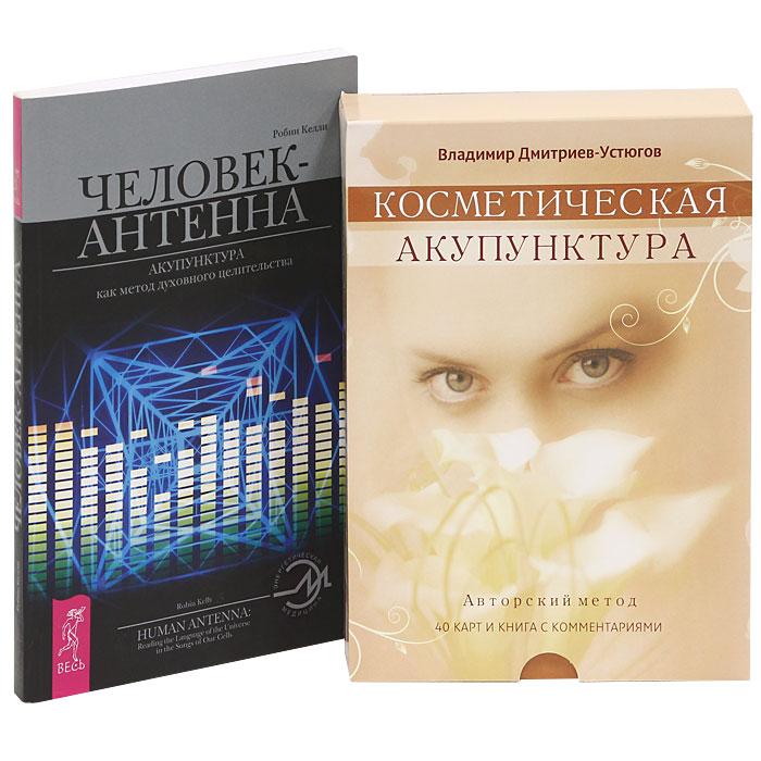 Косметическая акупунктура. Человек-антенна (комплект из 2 книг + набор из 40 карт) ( 978-5-9443-5352-8 )