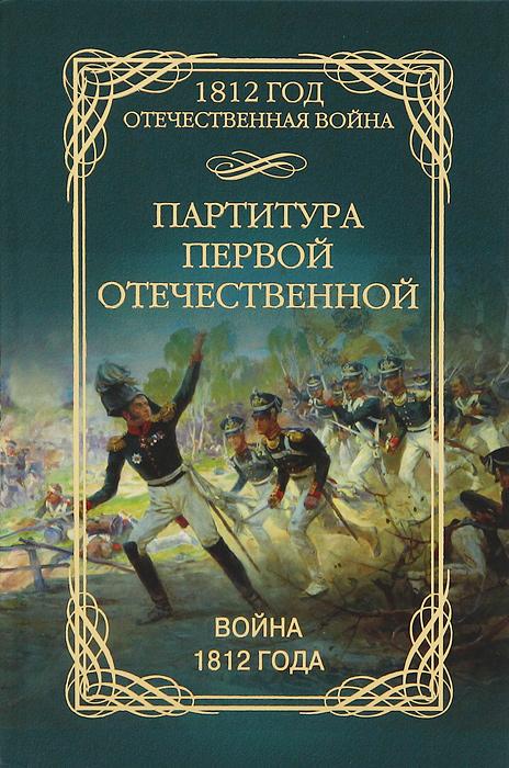 Партитура Первой Отечественной. Война 1812 года ( 978-5-4444-0219-1, 978-5-4444-0461-4 )