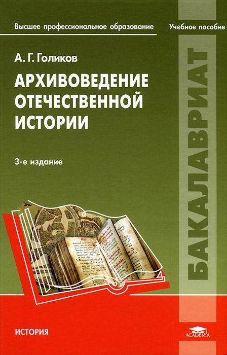Архивоведение отечественной истории