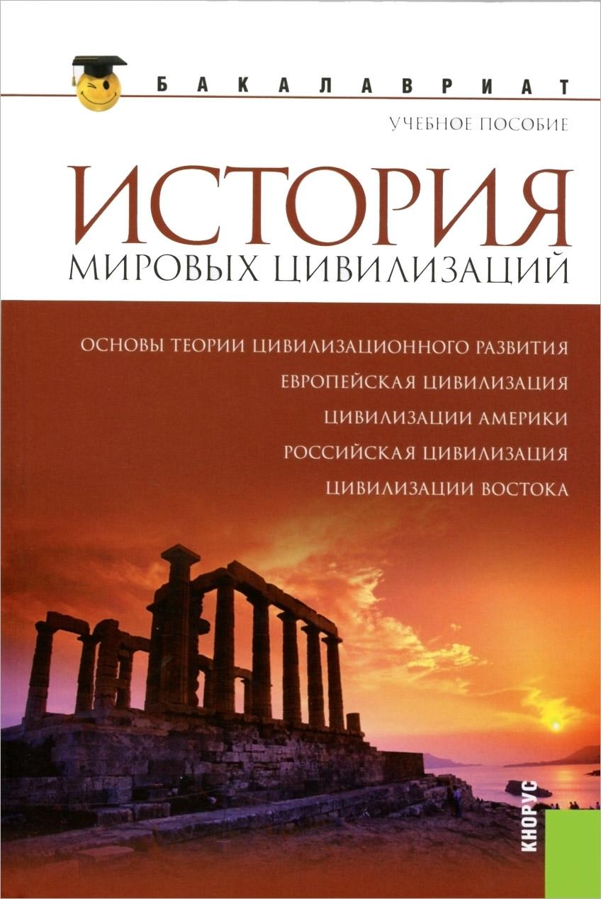История Цивилизаций Программа