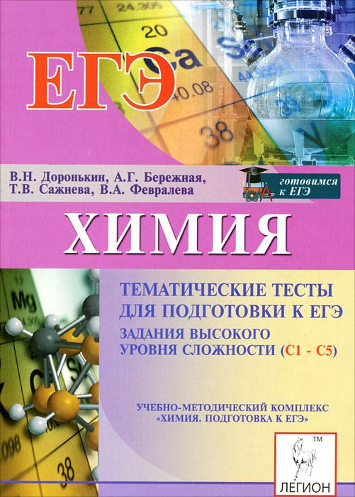 Химия. Тематические тесты для подготовки к ЕГЭ. Задания высокого уровня сложности (С1-С5)