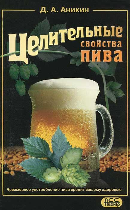 Целительные свойства пива ( 5-9731-0019-7 )