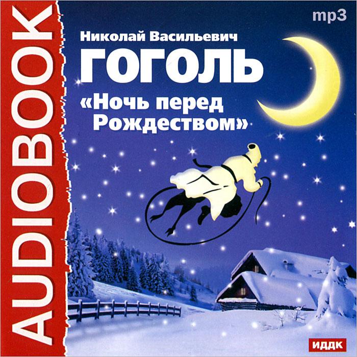 Ночь перед Рождеством (аудиокнига MP3)12296407Издание содержит знаменитую мистическую повесть Николая Васильевича Гоголя. Считается, что перед Рождеством происходят всякие чудеса, поэтому, в повести действуют черти, ведьмы и прочая нечистая сила. Основной сюжетной линией повести является путешествие кузнеца Вакулы на черте в Петербург ко двору Екатерины II, для того чтобы привезти своей капризной и надменной возлюбленной Оксане, черевички, которые носит царица.