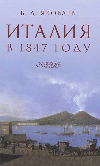 Италия в 1847 году ( 978-5-89332-172-2 )