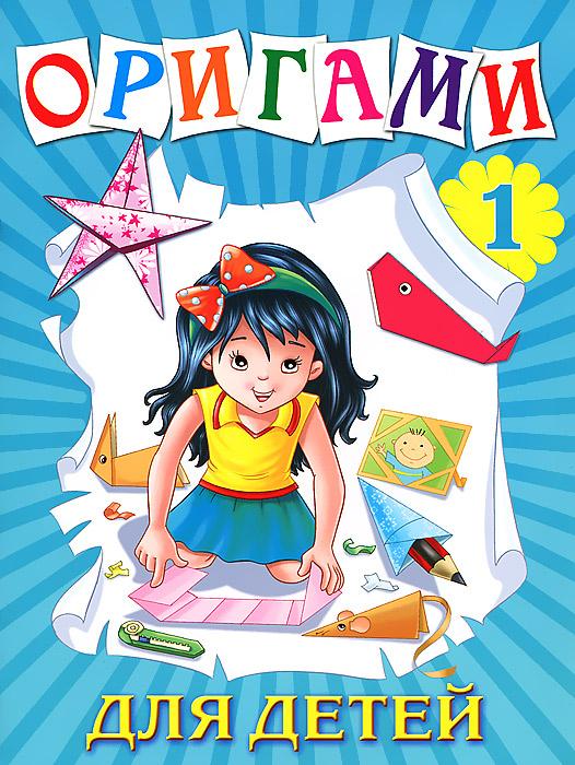 Оригами для детей №1 ( 978-5-271-44420-3 )