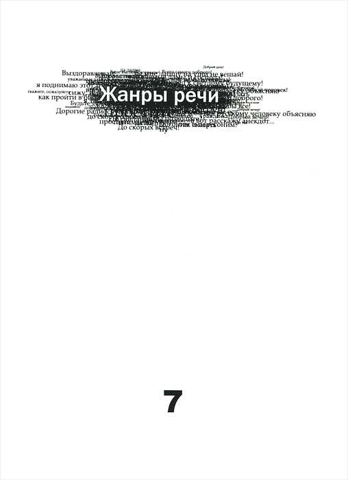 Жанры речи. Выпуск 7