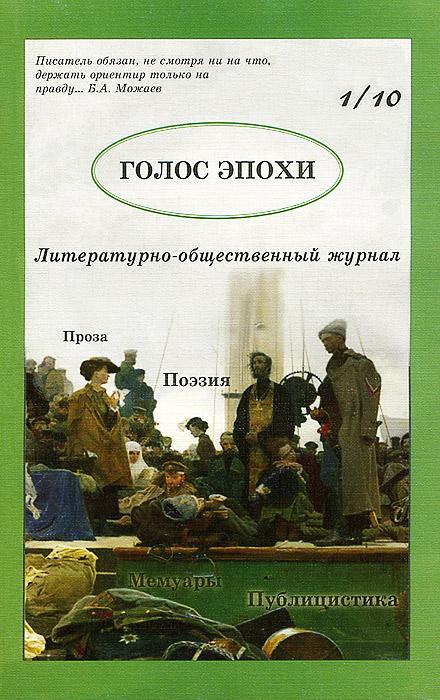 Голос Эпохи, №1, 2010