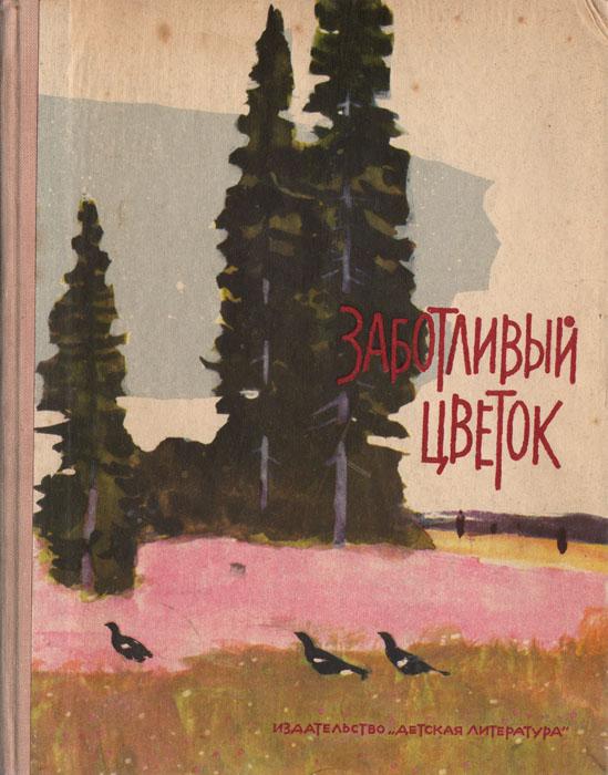 Заботливый цветок. Рассказы и сказки о природе12296407В этой книге герои рассказов - звери, птицы, рыбы, насекомые, растения. И люди: лесники, рыболовы, ученые-натуралисты и геологи - все те, кто охраняет, наблюдает и изучает жизнь природы, ее богатства. Очень хорошо знают и любят родную природу и писатели, которые написали эти рассказы. Рассказы, которые показывают изумительную красоту, богатство и разнообразие природы нашей великой Родины.