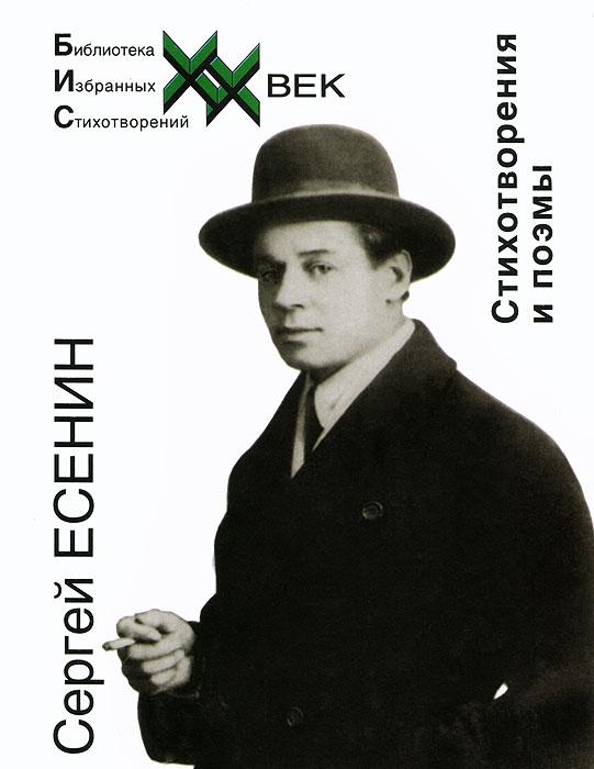 Сергей Есенин. Стихотворения и поэмы
