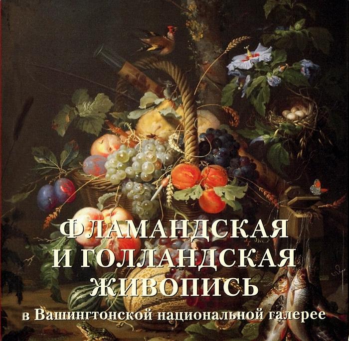 Фламандская и голландская живопись в Вашингтонской национальной галерее ( 978-5-7793-4062-5 )
