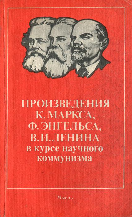 Купить Произведения К. Маркса, Ф. Энгельса, В. И. Ленина в курсе научного коммунизма