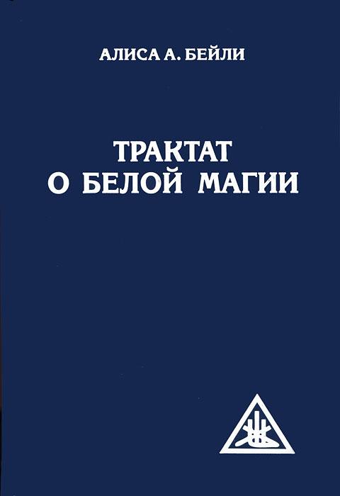 Книга Трактат о белой магии, или Путь Ученика