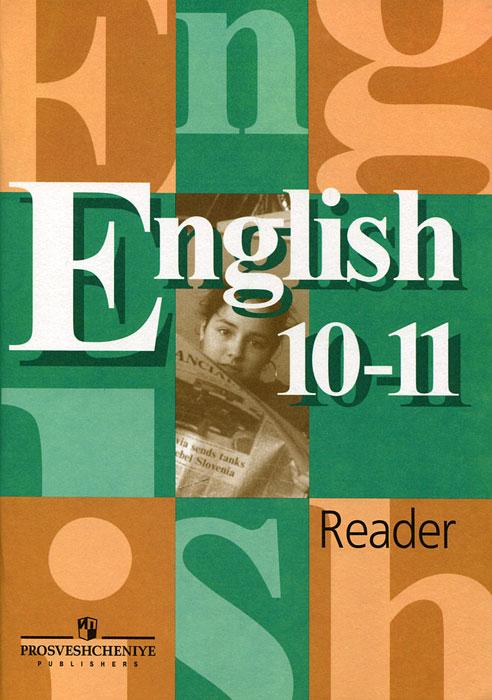 ГДЗ Решебник Английский язык 10?11 класс student's book В.П. Кузовлёв
