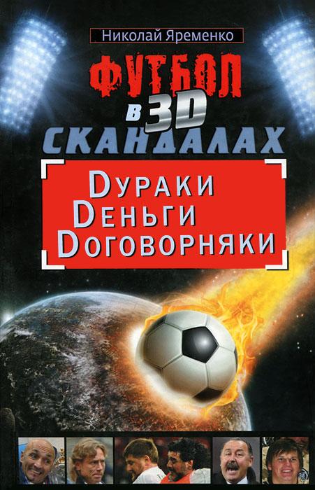 Футбол в 3D-скандалах. Dураки. Dеньги. Dоговорняки