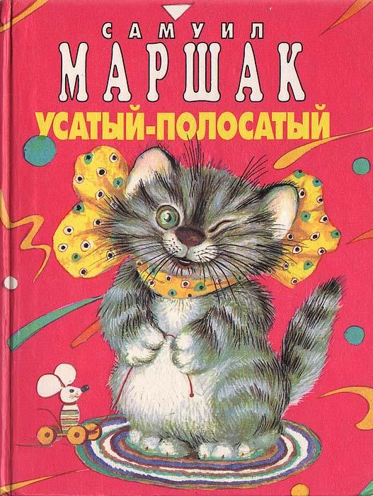 Книга Усатый-полосатый
