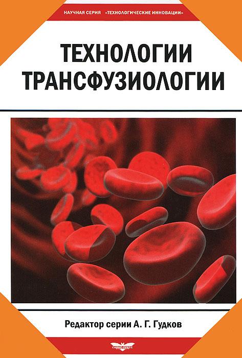Технологии трансфузиологии
