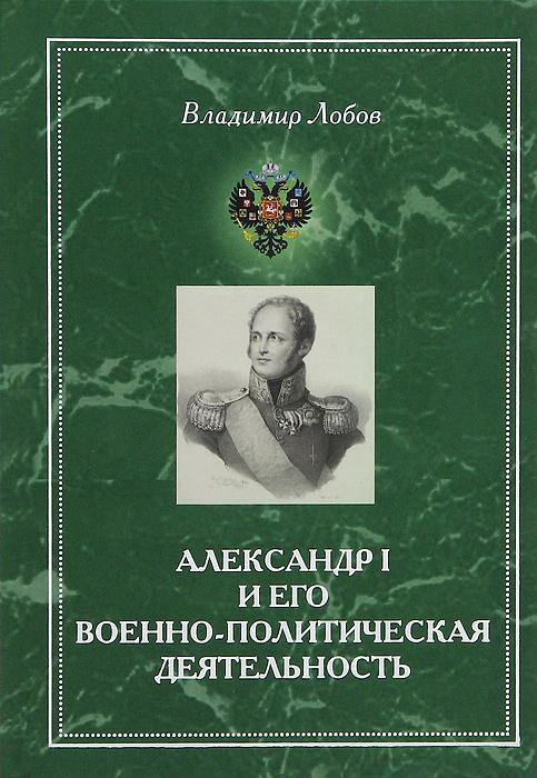 Александр I и его военно-политическая деятельность