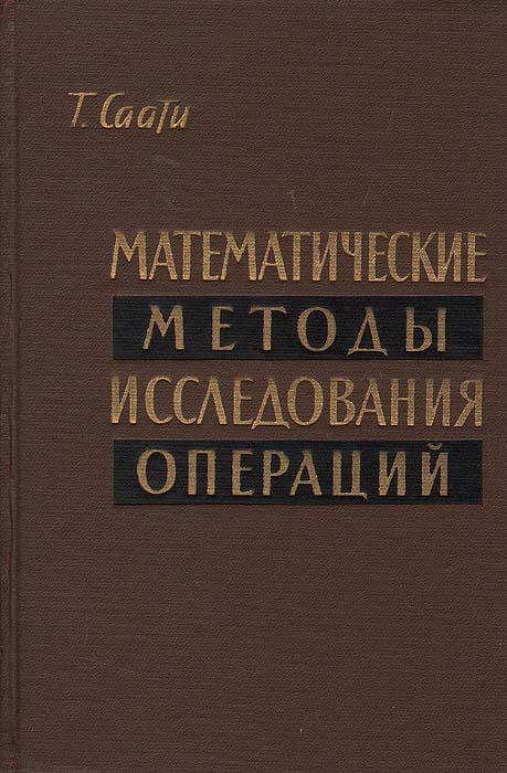 Математические методы исследования операций