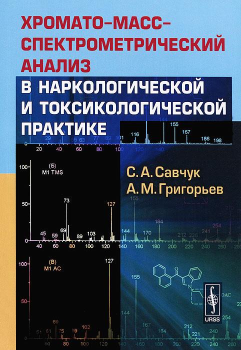 Хромато-масс-спектрометрический анализ в наркологической и токсикологической практике
