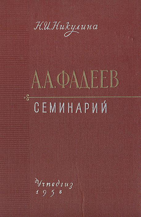 Н. И. Никулина А. А. Фадеев. Семинарий