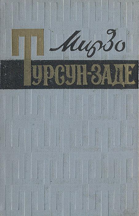Мирзо Турсун-заде. Избранное
