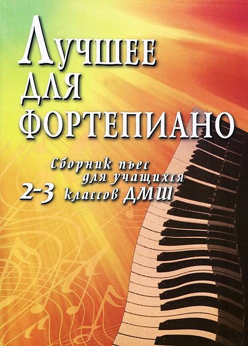 Лучшее для фортепиано. Сборник пьес для учащихся 2-3 классов ДМШ ( 979-0-66003-142-1 )