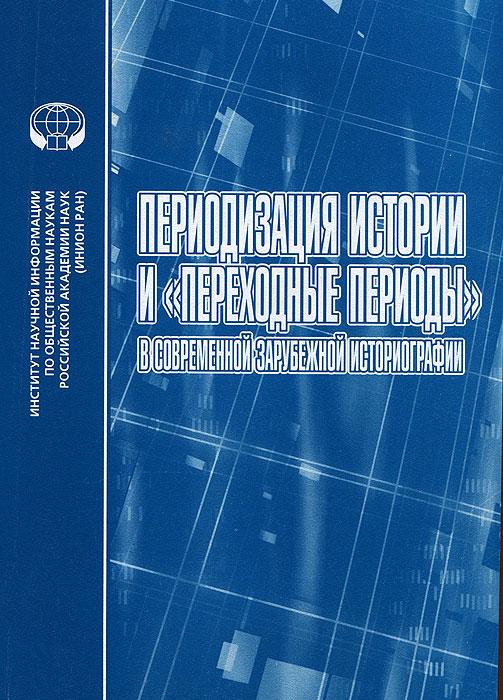 Zakazat.ru Периодизация истории и переходные периоды в современной зарубежной историографии