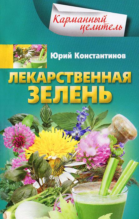 Лекарственная зелень ( 978-5-227-03772-5 )