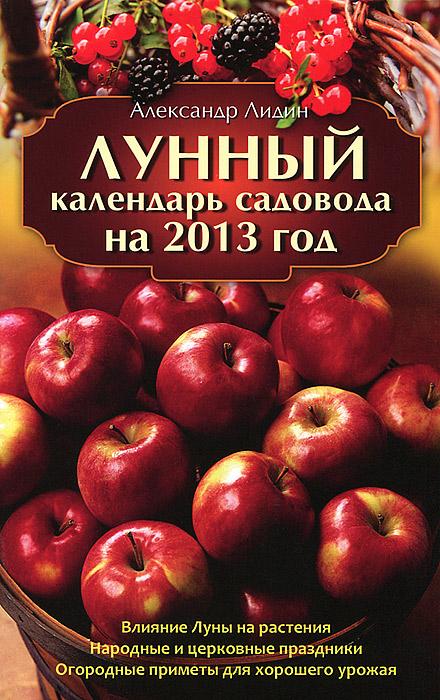 Лунный календарь садовода на 2013 год