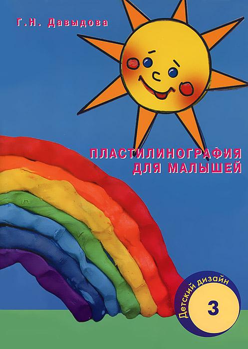 Давыдова пластилинография детский дизайн