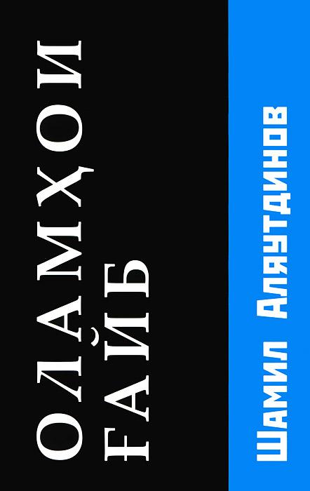 Оламхои Fайб ( 978-5-4236-0089-1 )