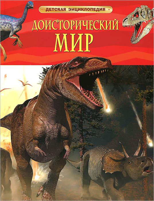 Доисторический мир. Опасные ящеры ( 978-5-353-05845-8, 978-0-7534-1924-3 )