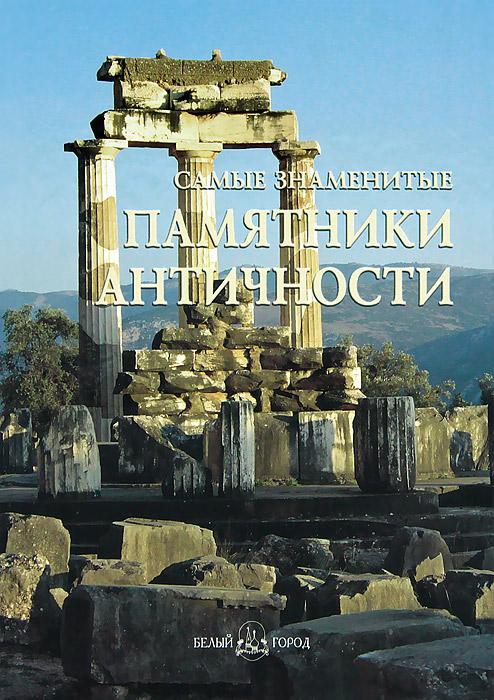 Самые знаменитые памятники античности ( 978-5-7793-2069-6, 978-5-7793-2074-0 )