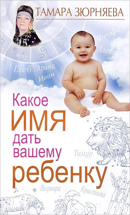 Какое имя дать вашему ребенку ( 978-5-271-44090-8 )