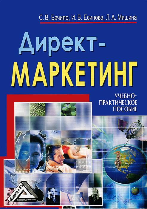 Директ-маркетинг ( 978-5-394-01940-1 )