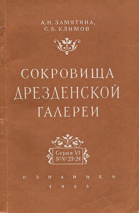 Сокровища Дрезденской галереи. Серия VI. №23-24