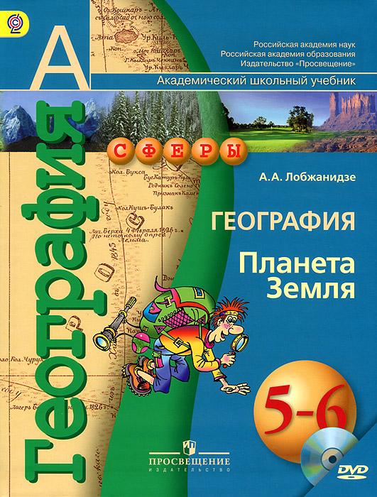 гео гдз учебник