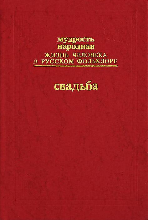 Жизнь человека в русском фольклоре. Свадьба ( 5-280-02287-Х )