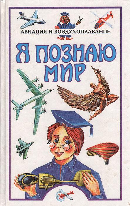 Я познаю мир. Авиация и воздухоплавание12296407Перед вами - иллюстрированная научно-популярная книга об истории, настоящем дне и будущем авиации и воздухоплавания, рассчитанная прежде всего на средний школьный возраст. Она не только в занимательной форме рассказывает об основных этапах развития аэростатов и дирижаблей, самолетов, планеров, вертолетов и других летательных аппаратов, но и содержит предметно-именной указатель, позволяющий быстро отыскать необходимую информацию. Рекомендуется для учащихся средних школ, лицеев и гимназий.