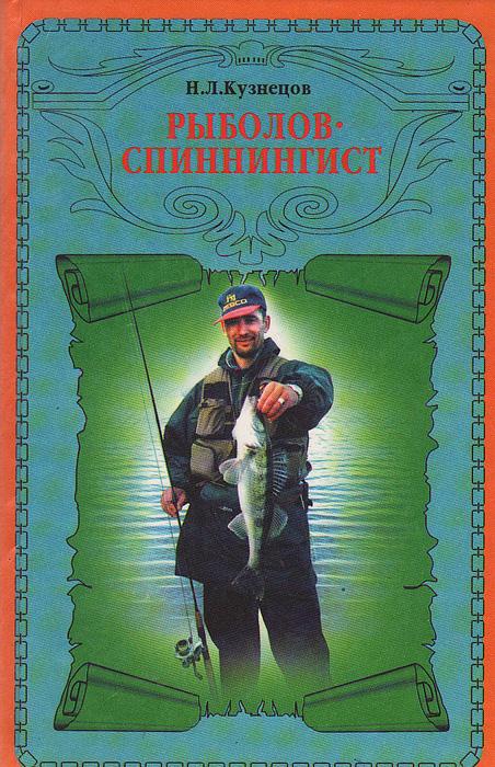 книги серии рыбак рыбаку