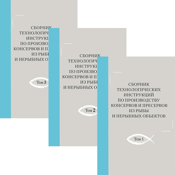 Сборник технологических инструкций по производству консервов и пресервов из рыбы и нерыбных объектов (комплект из 3 книг).