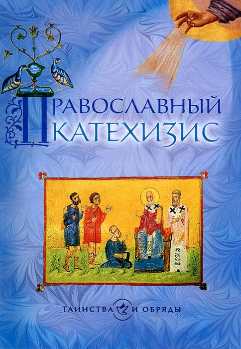 Православный катехизис ( 978-5-7533-0600-5 )