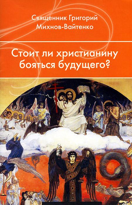 Стоит ли христианину бояться будущего? ( 978-5-91173-320-9 )