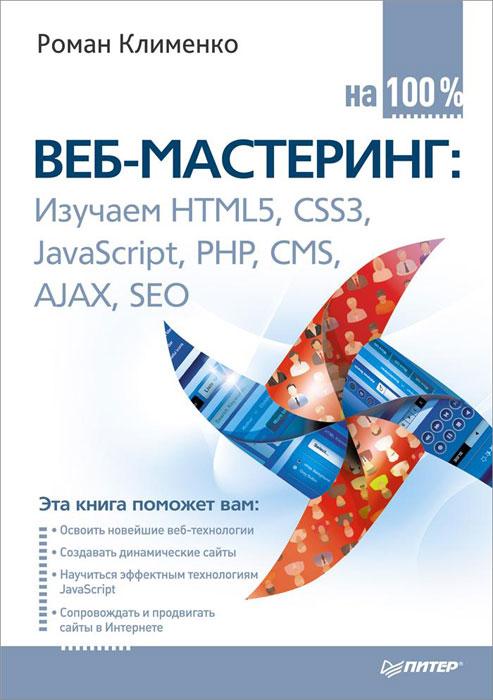 Книга Веб-мастеринг на 100%