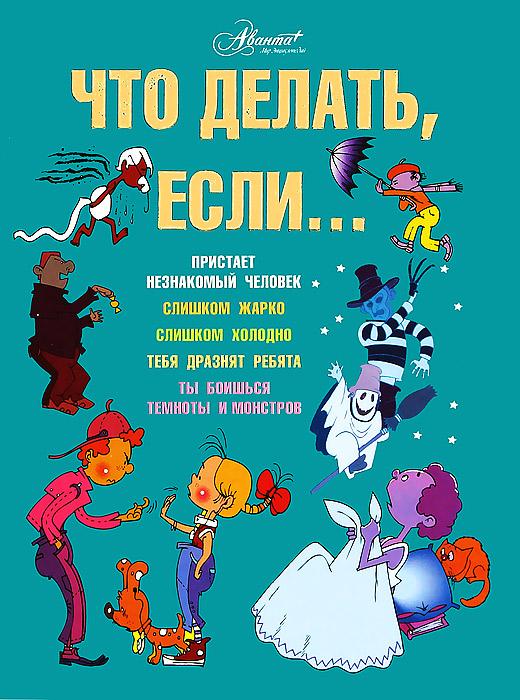 Что делать, если..., Петрановская Людмила Владимировна